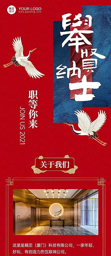 H5招聘招募合伙人中国风文化企业