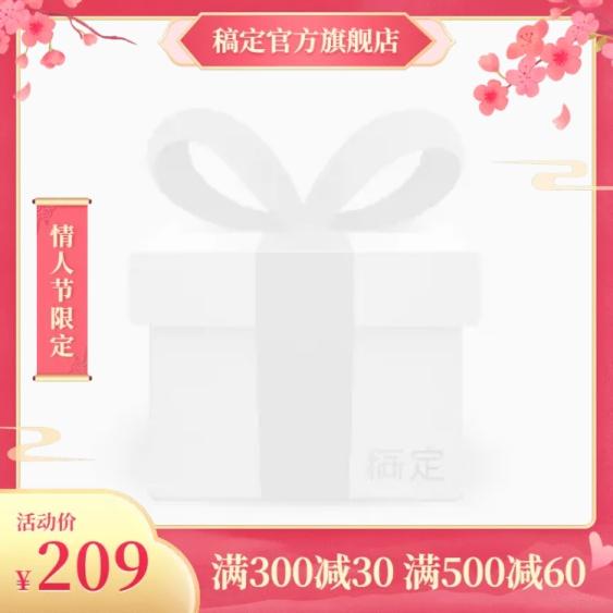 中国风情人节促销主图图标