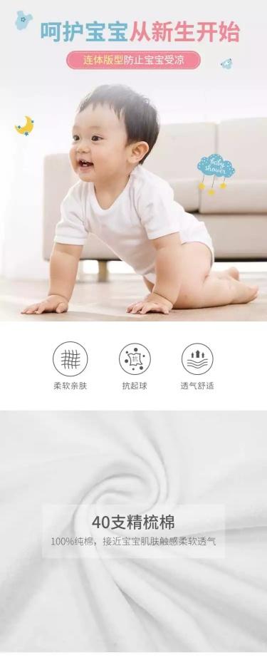 可爱母婴婴儿装连体衣详情页
