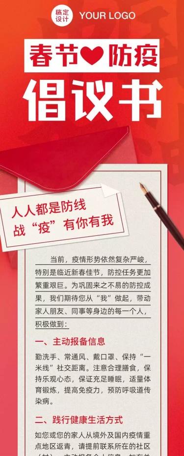 春节防疫就地过节倡议书文章长图