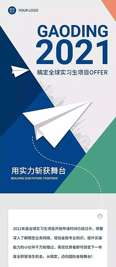 H5招聘商务暑假实习管培生项目申请