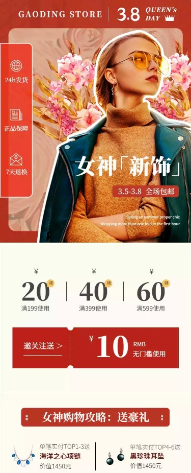 网红风38节饰品店铺首页