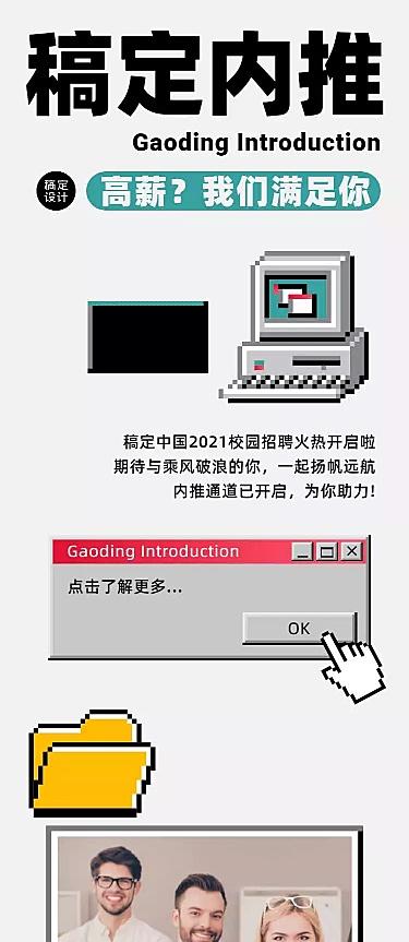 H5招聘内推校招科普文件夹电脑窗口