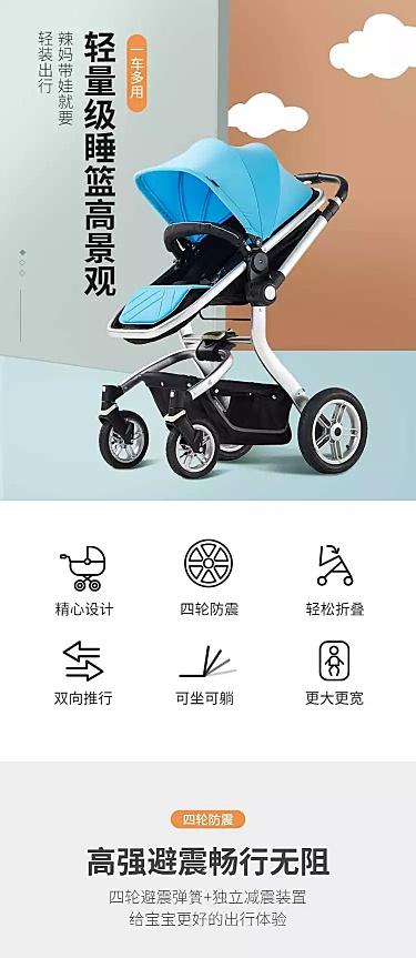简约母婴婴儿车详情页
