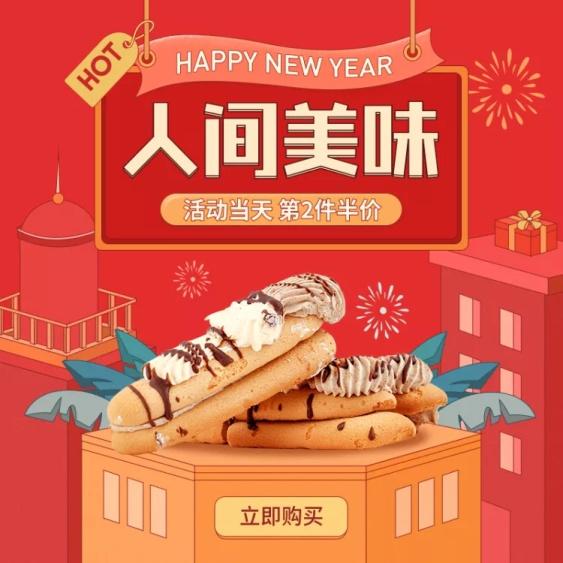 年货节/新年/春节/食品/红色/直通车主图