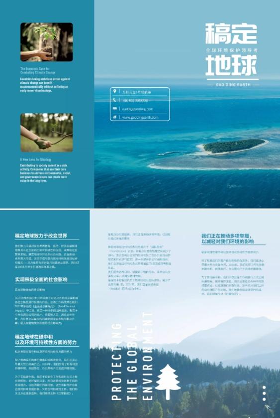 环境保护企业协会宣传册三折页