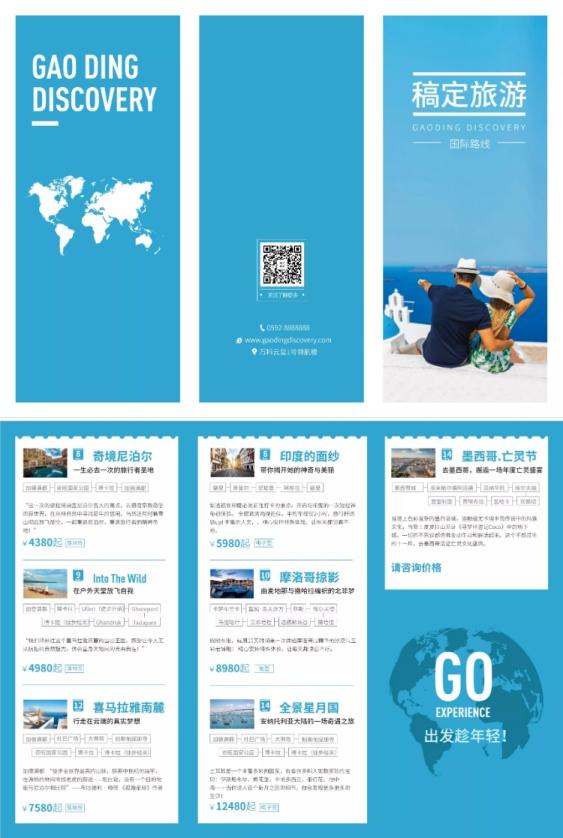 旅游路线介绍旅行社宣传册三折页