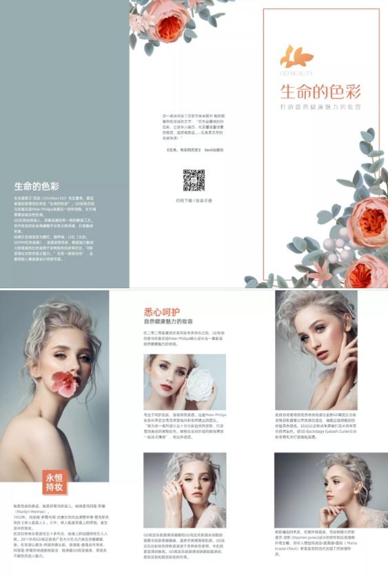 产品手册美妆日化宣传册三折页
