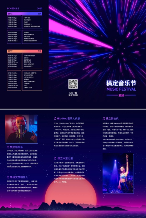 音乐节时间表宣传册三折页