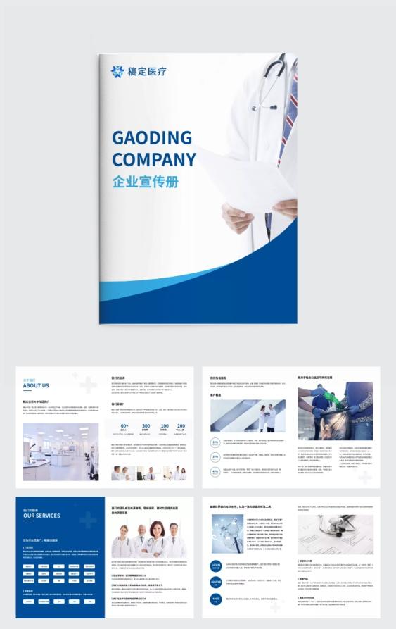 医疗科技企业宣传画册
