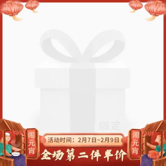 元宵节/中国风/手绘/喜庆/主图图标