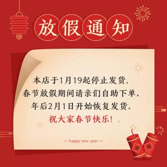 春节放假通知/店铺公告/主图