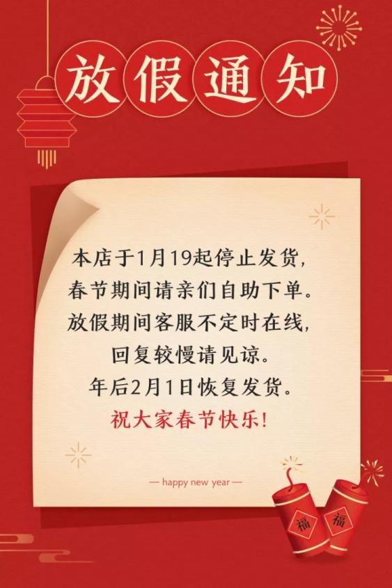春节放假通知店铺公告主图