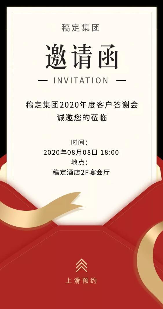 客户答谢/H5邀请函/会员活动