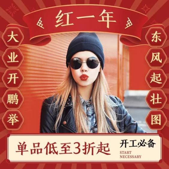 元宵节/时尚/女装/轮播微淘主图