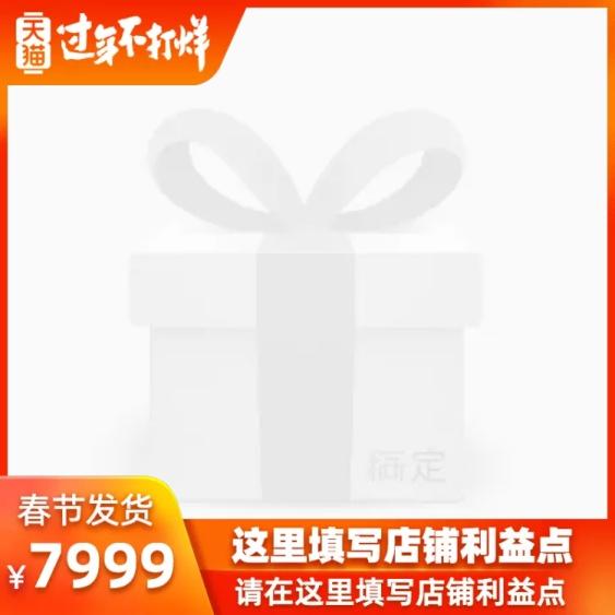 天猫过年不打烊/春节发货官方主图图标