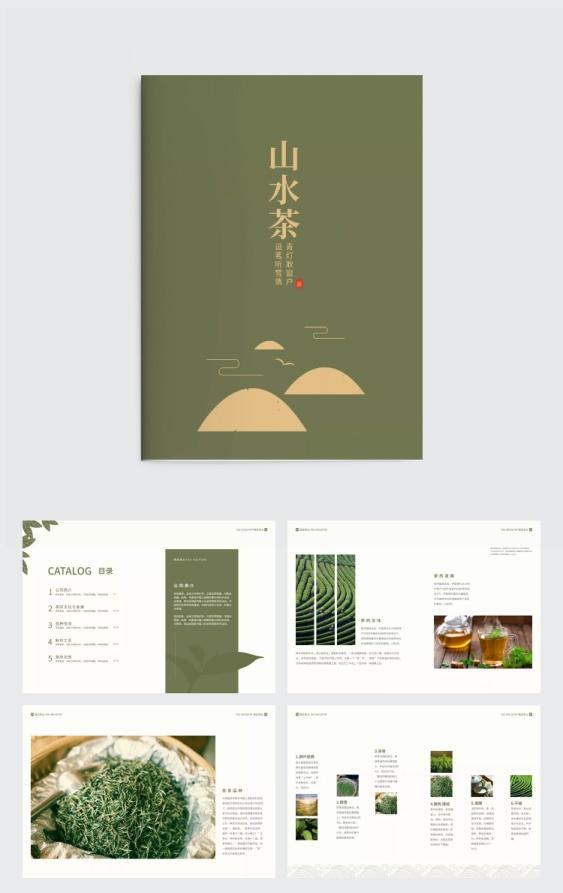 古风食品茶叶产品手册宣传画册