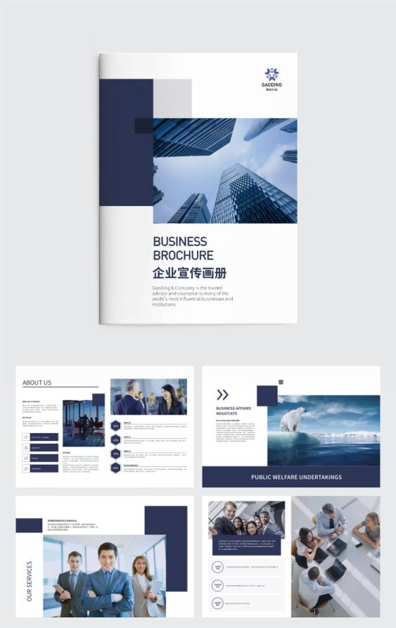 商务科技企业通用宣传画册