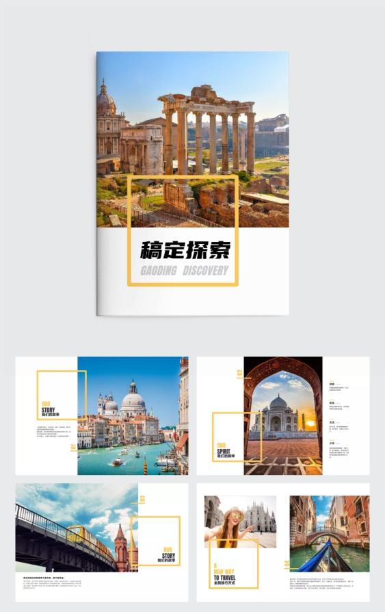 旅游手册画册景点介绍宣传册