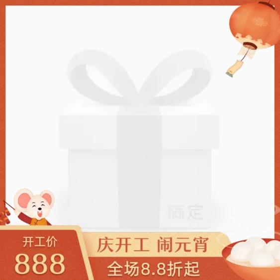 开工季元宵节汤圆鼠年促销主图图标