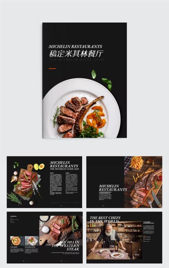 餐厅餐饮宣传册画册