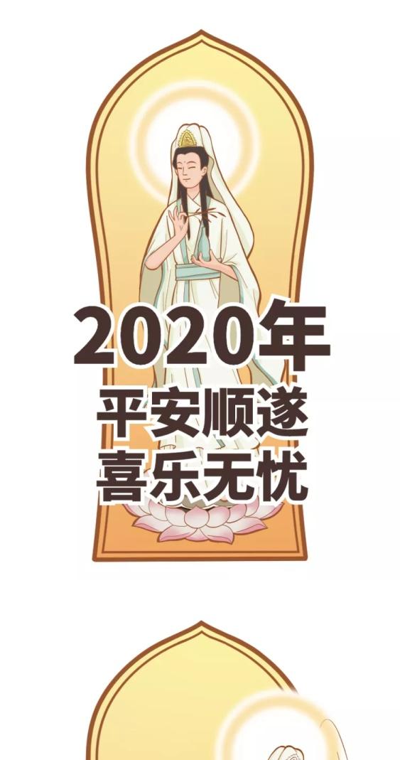 2020年祈福保佑赶走病毒观音条漫长图