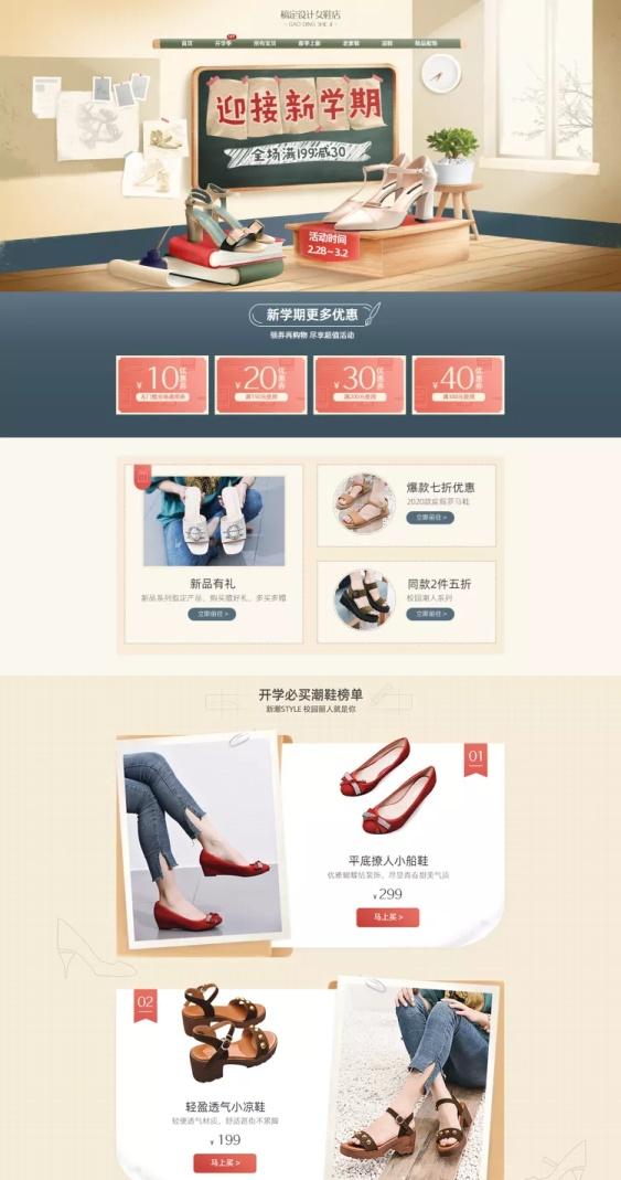 春上新开学季女鞋活动促销店铺首页