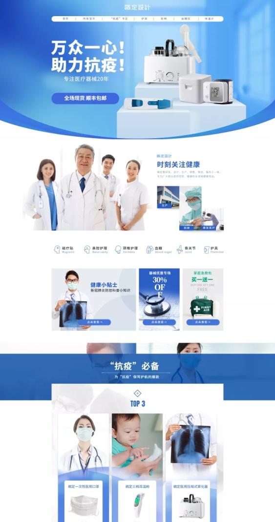 防疫用品医疗器械店铺首页