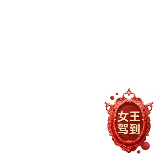 38女王节促销主图图标