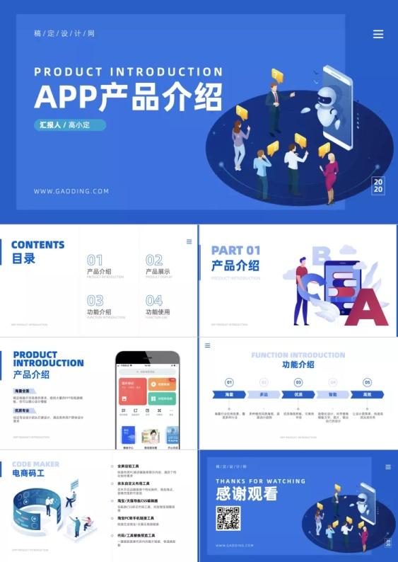 互联网app产品介绍PPT