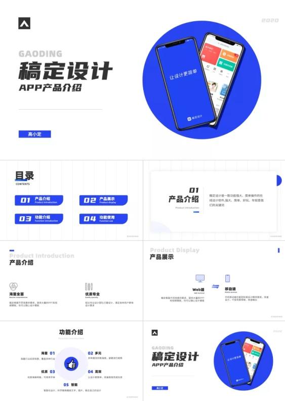 互联网app产品宣传介绍PPT