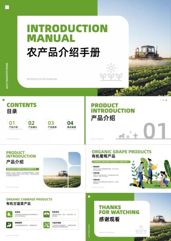 有机农业产品宣传介绍PPT
