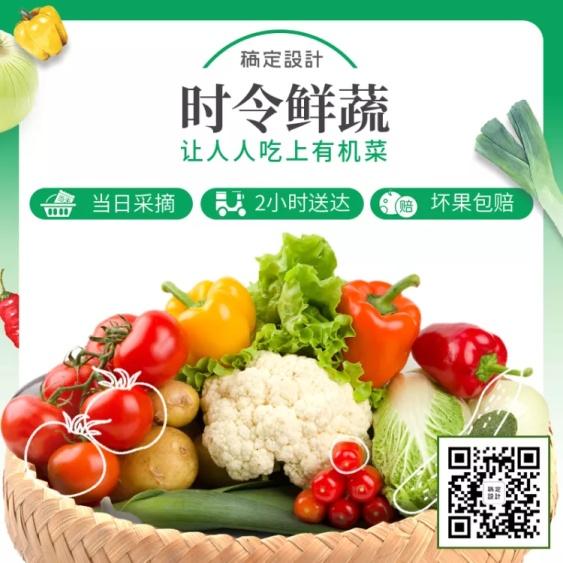 食品生鲜私域社群朋友圈宣传主图