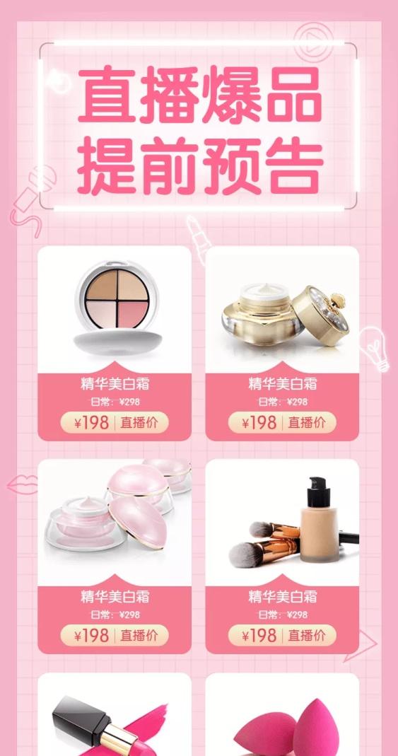 美妆化妆品上新商品展示