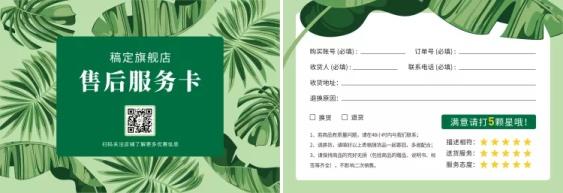 绿植春天促销印刷售后卡