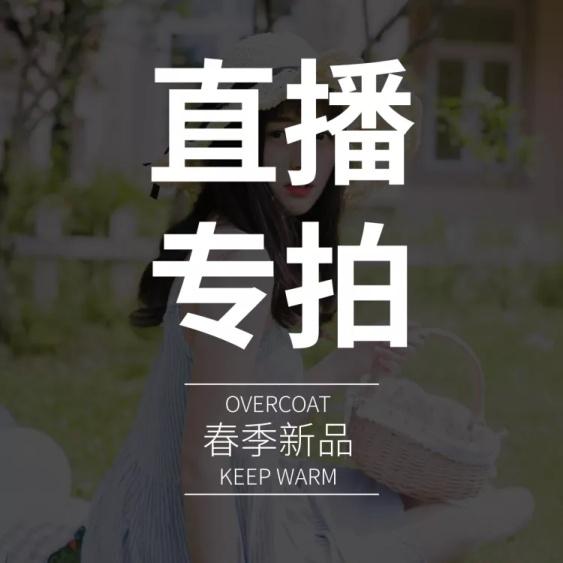 鞋服/女装直播专拍/微淘/主图