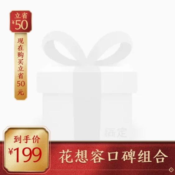 美妆化妆品中国风主图图标