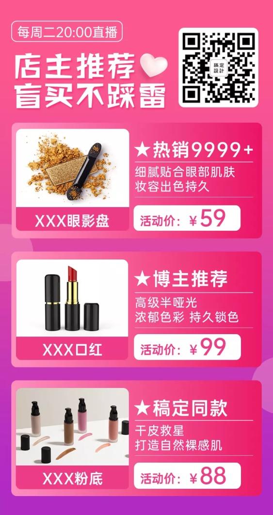 美妆商品展示二维码列表