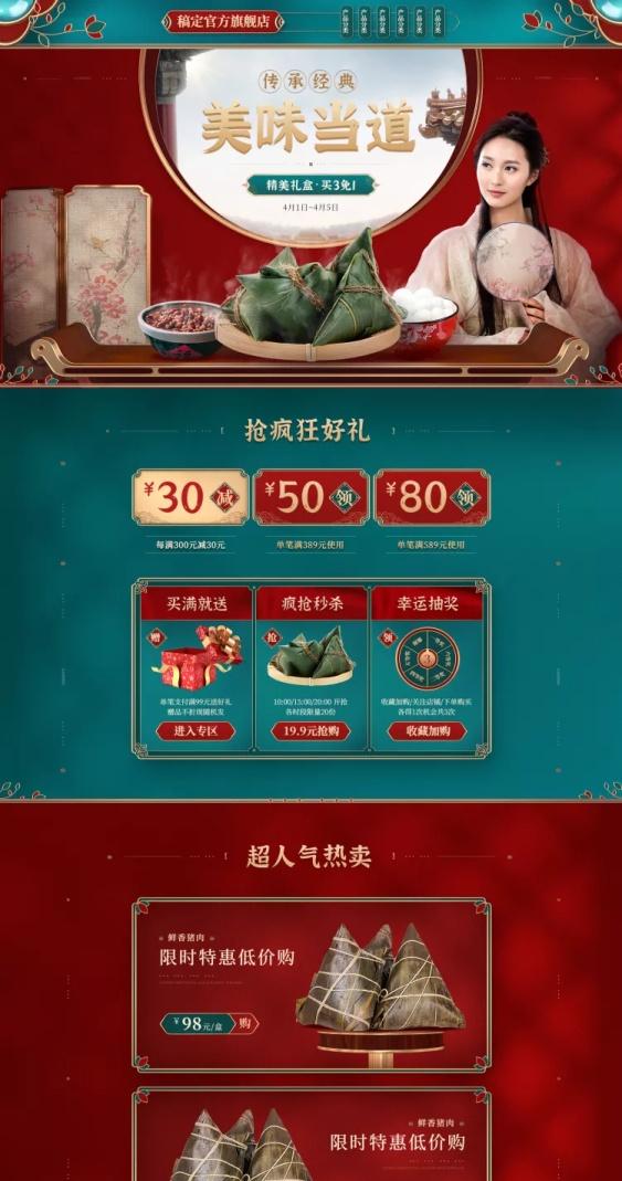 食品中国风C4D店铺首页