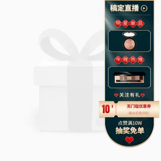 美妆个护中国风直播信息悬浮标