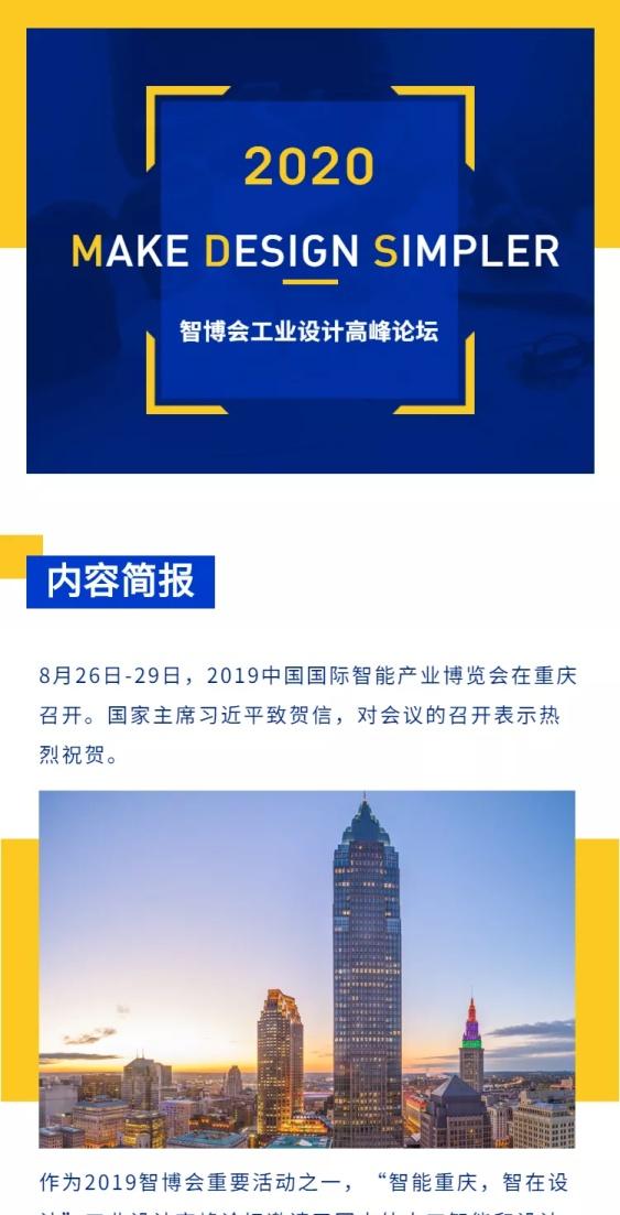 H5简报快讯资讯要闻分享