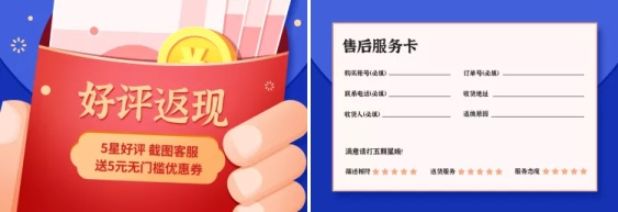 红包活动促销横版售后卡