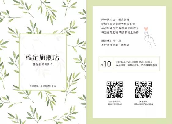 小清新绿叶购物活动促销售后卡