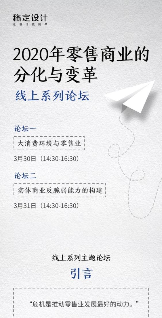H5线上论坛介绍邀请报名参加
