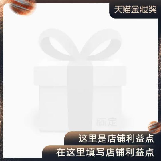 天猫金妆奖官方主图图标