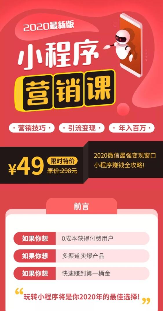 微信营销商务红色课程详情页