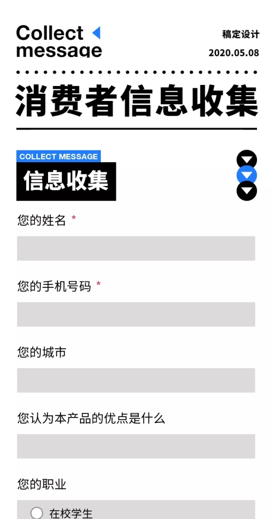 H5消费者用户信息收集表单
