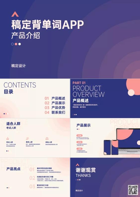 雅致蓝紫教育app产品介绍PPT