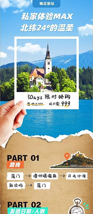 H5旅行社旅游营销促销路线介绍