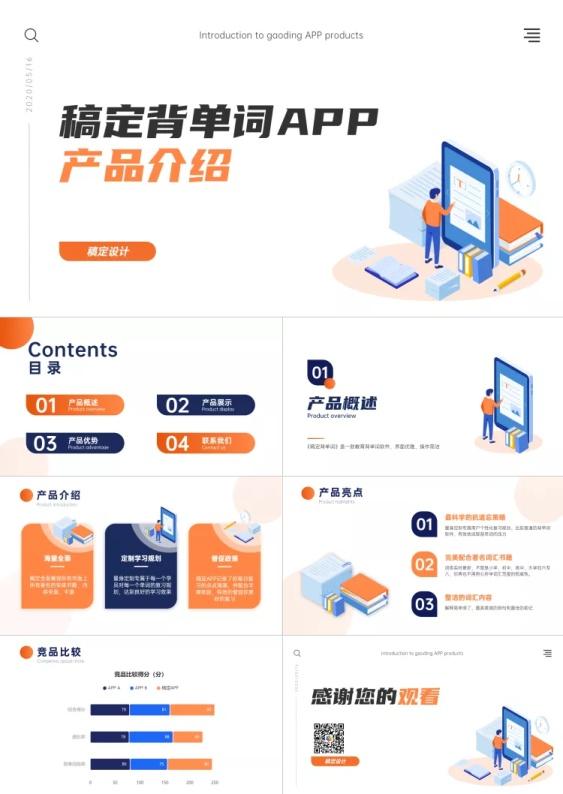 橘红蓝紫教育app产品介绍PPT